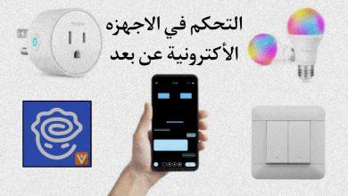 تطبيق التحكم عن بعد في الأضواء والأجهزة الالكترونية بالهاتف