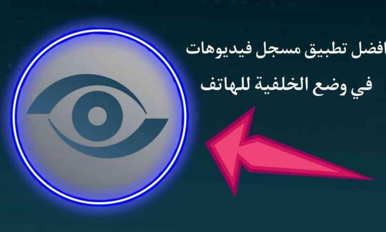 تطبيق تسجيل الفيديوهات في وضع الخلفية