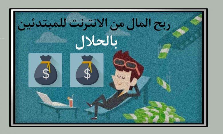 كيفية ربح المال من الانترنت للمبتدئين بالحلال