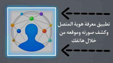تطبيق معرفة هوية المتصل وكشف صورته وموقعه