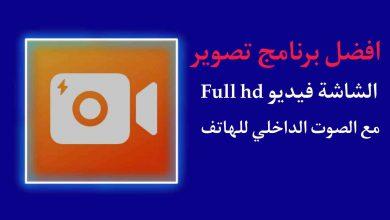 برنامج تصوير الشاشة Full HD مع الصوت الداخلي للهاتف