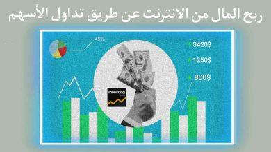 ربح المال من الانترنت عن طريق تداول الأسهم