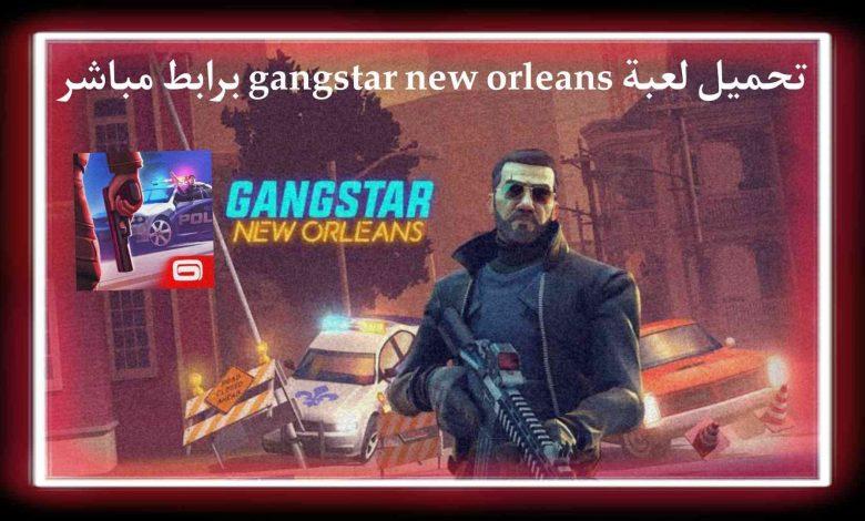 تحميل لعبة حرب العصابات والمافيا Gangstar New Orleans