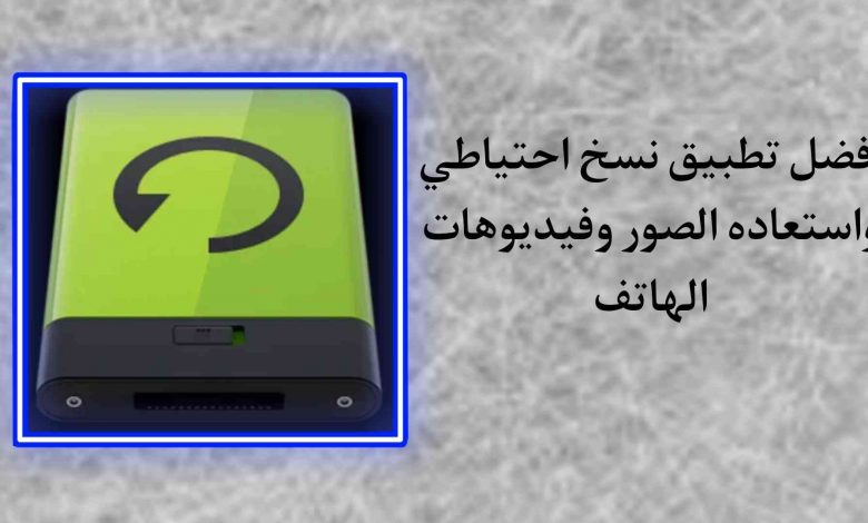 افضل تطبيق نسخ احتياطي واستعاده الصور وفيديوهات الهاتف