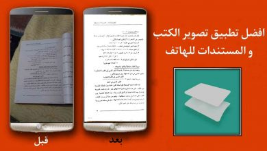 افضل تطبيق تصوير الكتب والمستندات