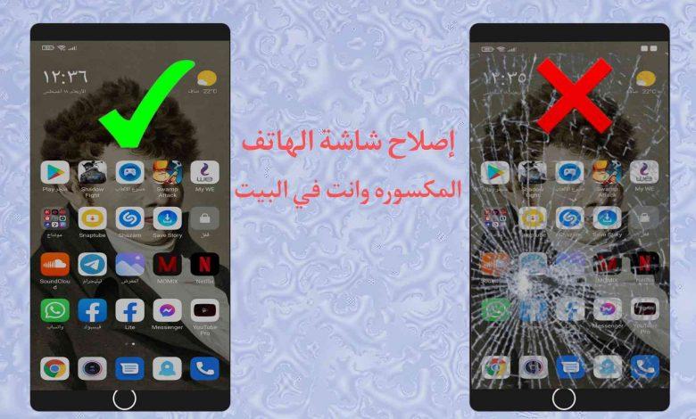 كيفية اصلاح شاشه الهاتف المكسورة في البيت