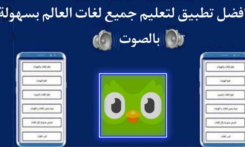 افضل تطبيق لتعلم جميع لغات العالم بسهولة