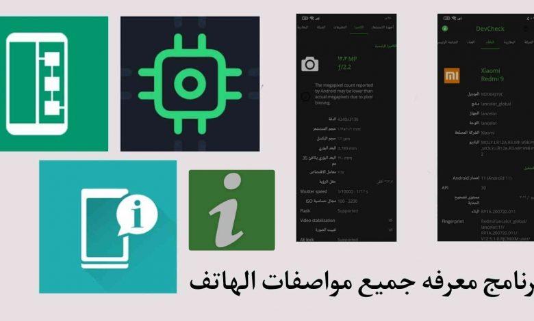 تطبيق معرفة جميع مواصفات الهاتف DevCheck