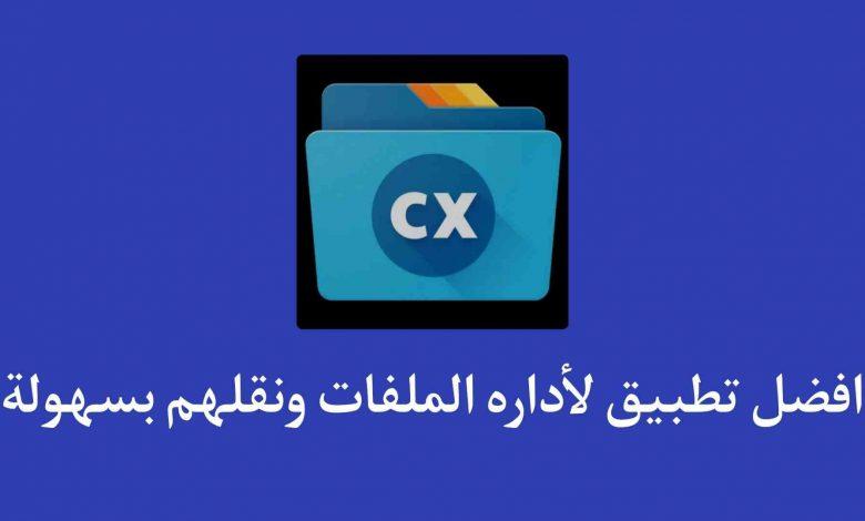 تطبيق مستكشف الملفات ونقلها إلي جهاز اخر CX