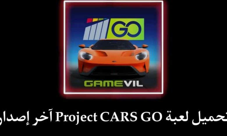 تحميل لعبة Project CARS GO اخر اصدار برابط مباشر