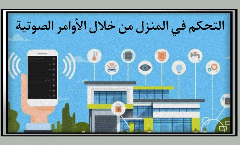 تطبيق التحكم في الاجهزه الاكترونية من خلال الأوامر الصوتية