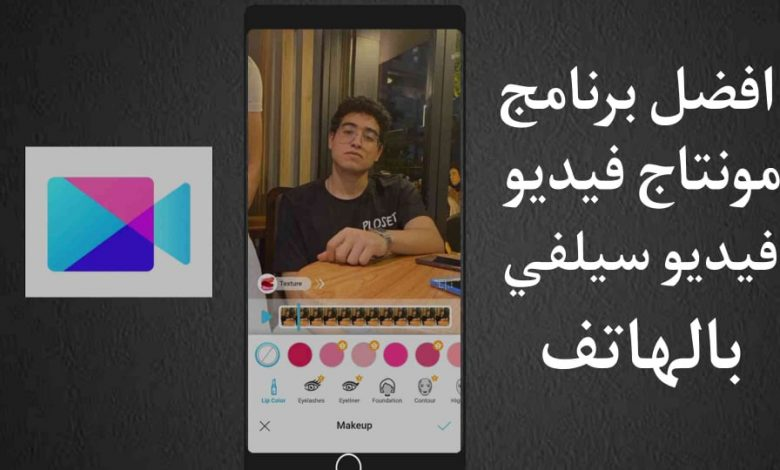 افضل برنامج تجميل الصور والفيديوهات YouCam Video Editor