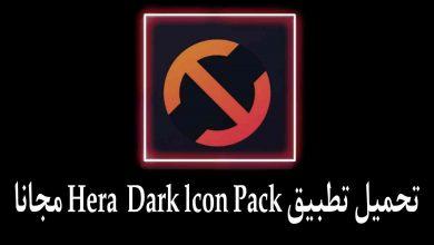 تحميل تطبيق Hera Dark Icon Pack مجانا