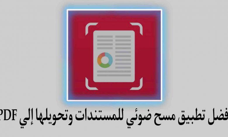 تطبيق لمسح المستندات وتحويلها الى صور وبي دي اف SwiftScan