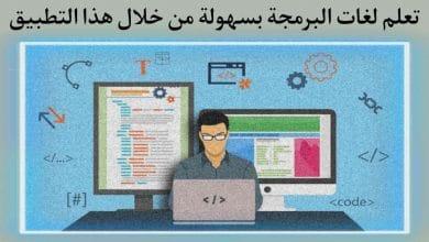 تعلم جميع لغات البرمجة للمبتدئين من خلال هذا التطبيق Mimo