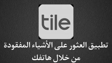 تطبيق العثور علي الاشياء المفقودة من خلال Tile