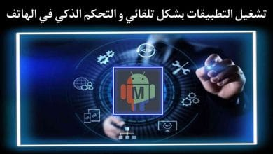 برنامج التشغيل الالي للتطبيقات والتحكم في اجهزة الاندرويد
