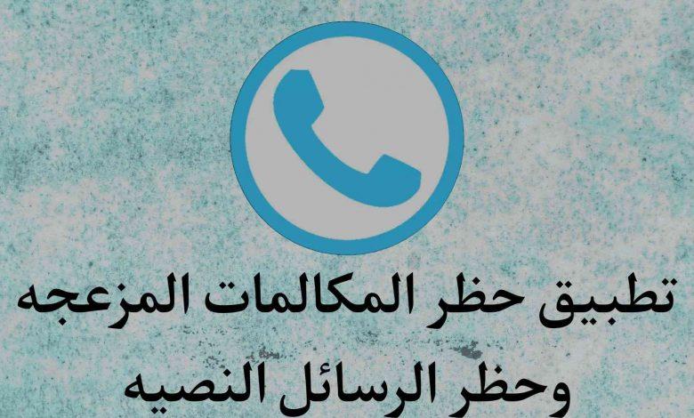 تطبيق حظر المكالمات المزعجة وحجب الرسائل نصيه