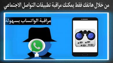 كيفية مراقبة الواتس اب وتطبيقات التواصل الاجتماعي بالهاتف