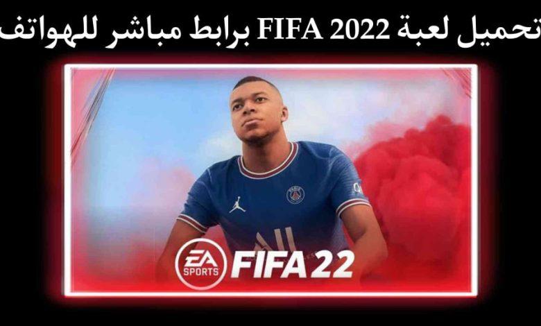 تحميل لعبة FIFA 2022 فيفا 2022 برابط مباشر للهواتف
