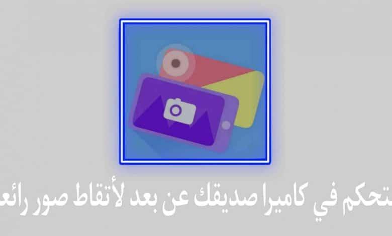 تطبيق التحكم في كاميرا صديقك عن بعد من خلال هاتفك