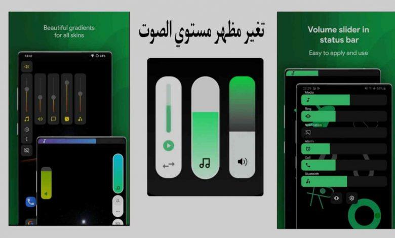 تطبيق تخصيص مظهر مستوي الصوت بشكل خرافي للهاتف