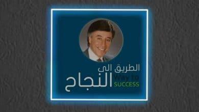 طريق النجاح في الحياة واتخاذ القرارات بشكل جيد