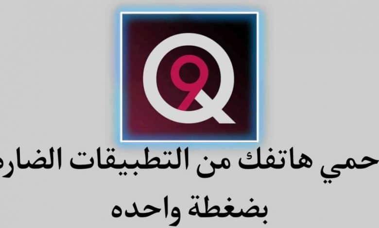 الحماية من البرامج الضارة للهاتف Quad9 Connect