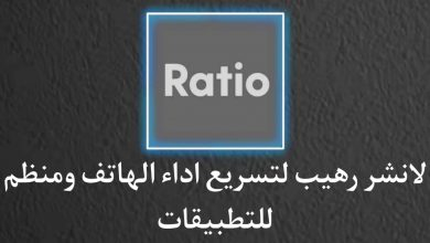 لانشر تحسين اداء الهاتف ومنظم التطبيقات Ratio