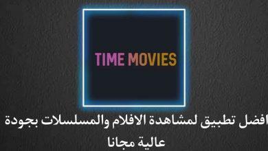 تطبيق لمشاهدة الأفلام والمسلسلات مترجمة عربي للاندرويد مجانا