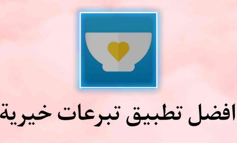 تطبيق للتبرعات الخيرية والمساعدة ShareTheMeal