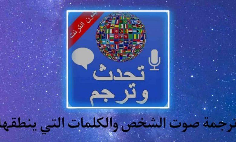 ترجمة صوت الشخص والكلمات التي ينطقها بسهولة للهاتف