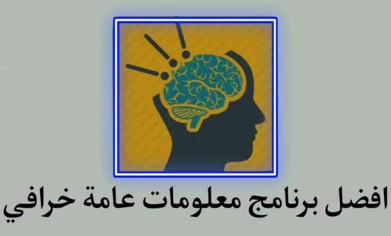 تطبيق معلومات عامه غذي عقلك وكون مثقف