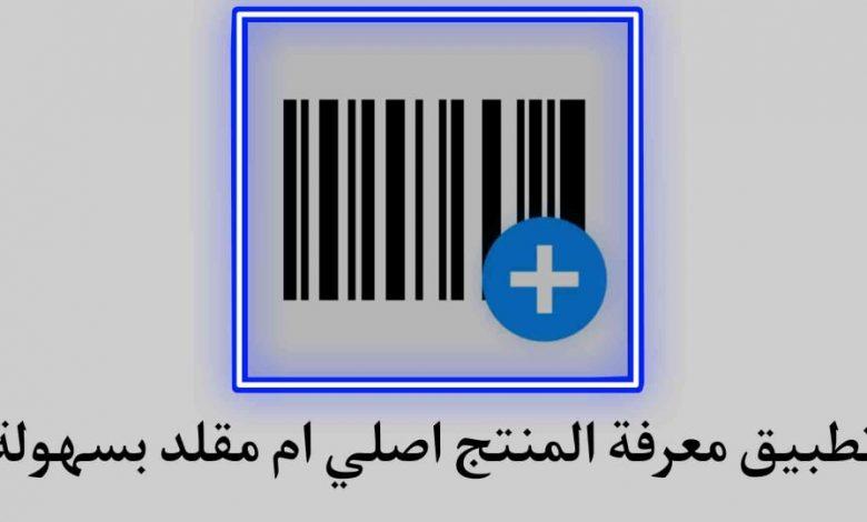 تطبيق معرفة العلامة التجارية للمنتج واين تم صنعة