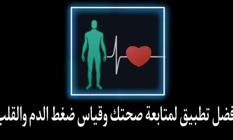 تطبيق قياس الصحه وضغط الدم ونبض القلب Welltory