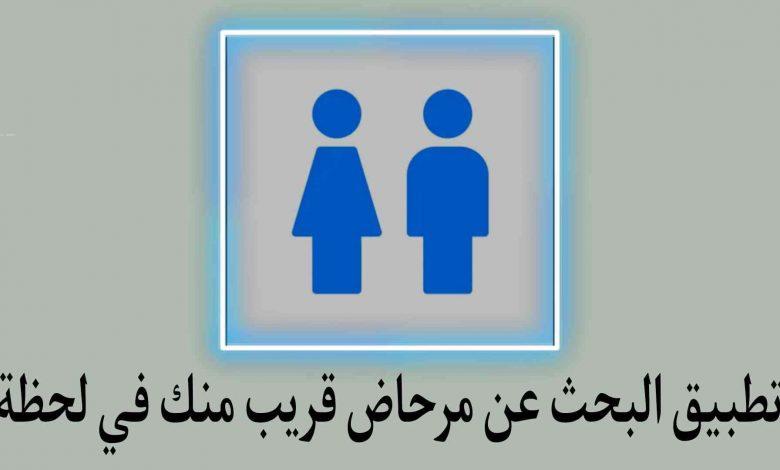 البحث عن مرحاض قريب في لحظة Toilet Finder
