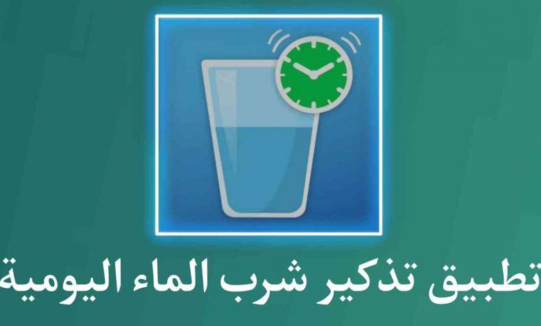 تطبيق تذكير شرب الماء يوميا للهاتف