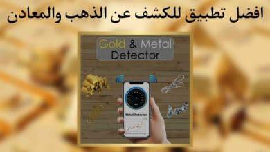 برنامج الكشف عن الذهب والمعادن للهواتف