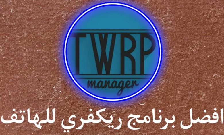 افضل برنامج ريكفري للهواتف TWRP Manager