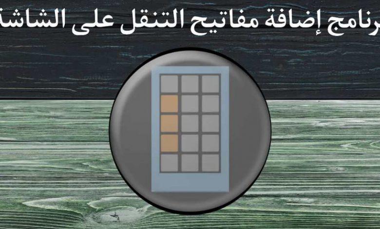 تحميل برنامج اضافة مفاتيح التنقل على الشاشة Button Savior
