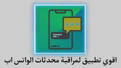 تطبيق مراقبة الواتس اب ومشاركة المحدثات Share Notification