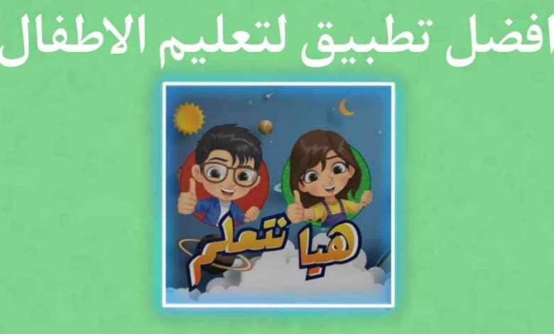 افضل تطبيق تعليم الاطفال القراءة والكتابة