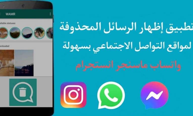 تطبيق اظهار الرسائل المحذوفة في الماسنجر والواتساب للهاتف