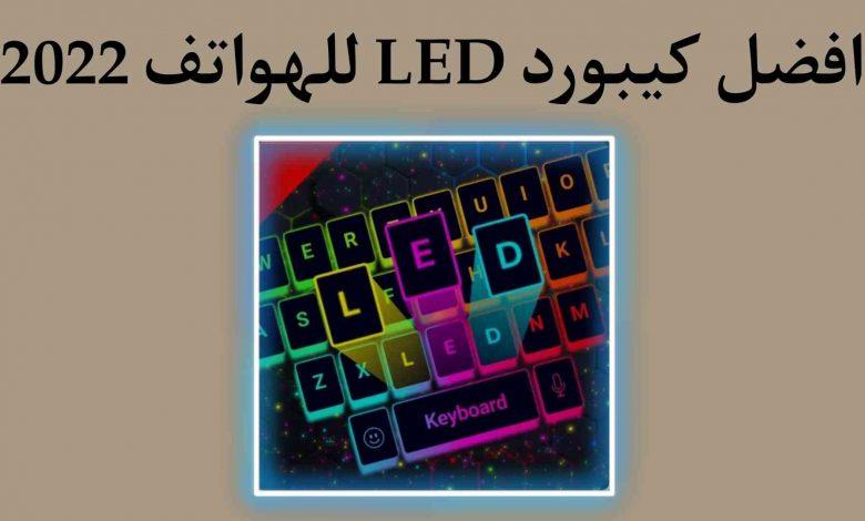 تحميل تطبيق LedKeyBoardPremium برابط مباشر للهواتف