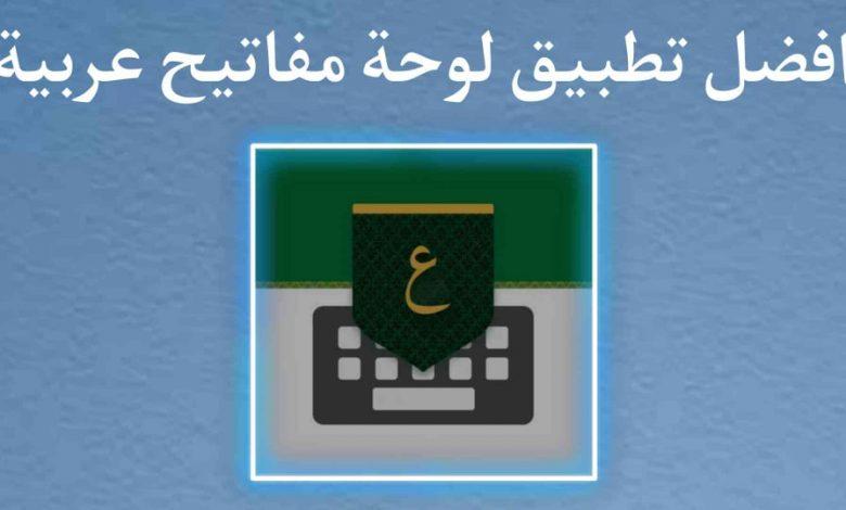 افضل لوحة مفاتيح عربية Tamam Arabic Keyboard