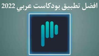 افضل برنامج بودكاست عربي للاندرويد والايفون Podeo