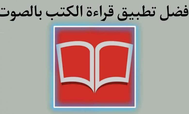 افضل تطبيق قراءة كتب عربية بالصوت Kotobi