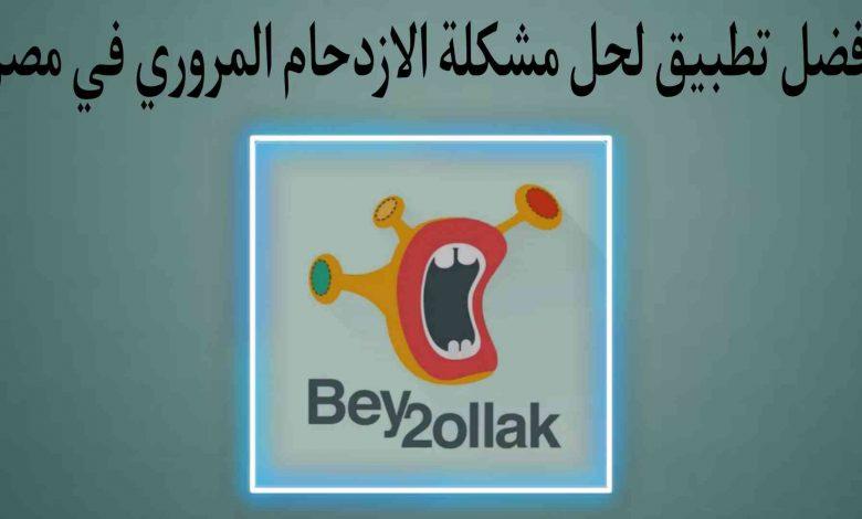 افضل تطبيق لحل مشكلة الازدحام في مصر Bey2ollak