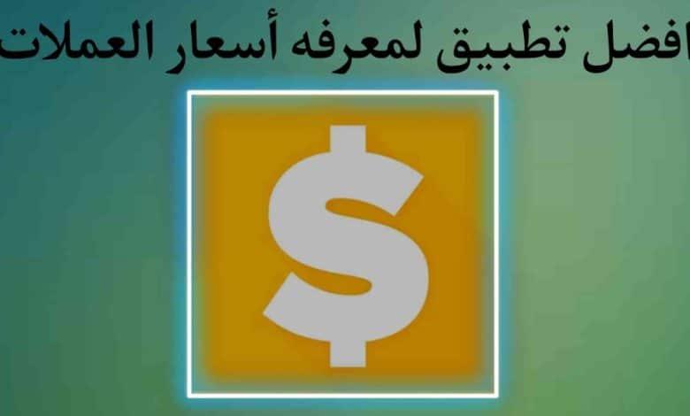 تطبيق معرفة اسعار العملات حول العالم Centi