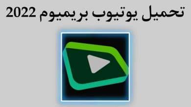 تحميل يوتيوب بريميوم YouTube Premium 2022